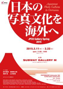 JPCO2015_poster_B2